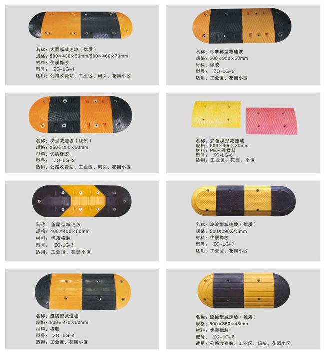 橡胶减速坡系列