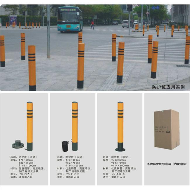 隔离防护桩、防护栏